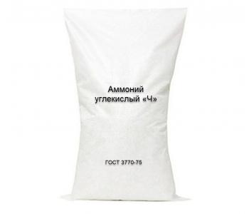 Аммоний углекислый «Ч» чистый ГОСТ 3770-75