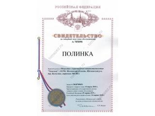 """Компания """"ХимСпец"""" сообщает, что является экслюзивным правообладателями торговой марки """"ПОЛИНКА"""""""