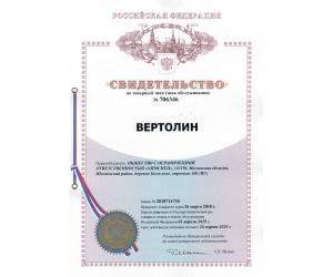 """Компания """"ХимСпец"""" сообщает, что является экслюзивным правообладателями торговой марки """"ВЕРТОЛИН"""""""